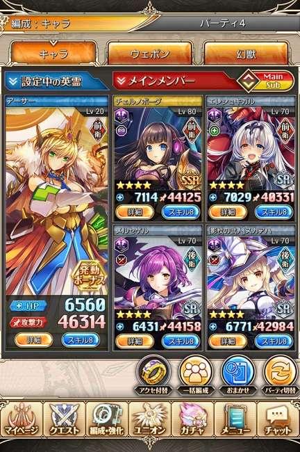 神姫プロジェクトA_編成神姫1