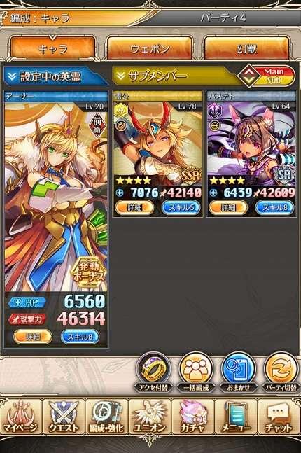 神姫プロジェクトA_編成神姫2