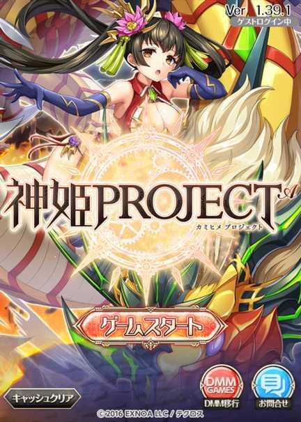 神姫プロジェクト_トップ画面