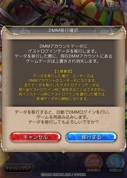 神姫プロジェクト_DMM移行確認