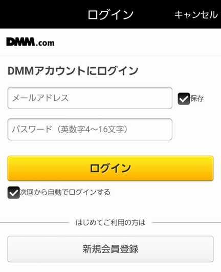 DMMアカウントログイン