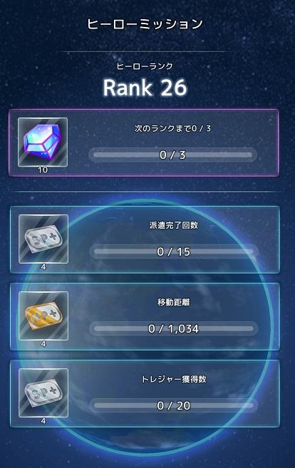 crosslink_ミッションチェンジ