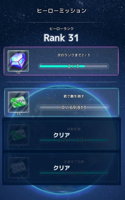 crosslink_ミッション