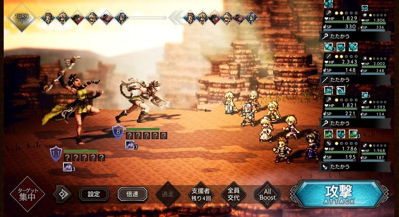 octopath_異国の使者