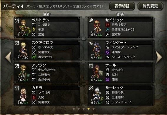 オクトラ_歴戦の槍_編成2
