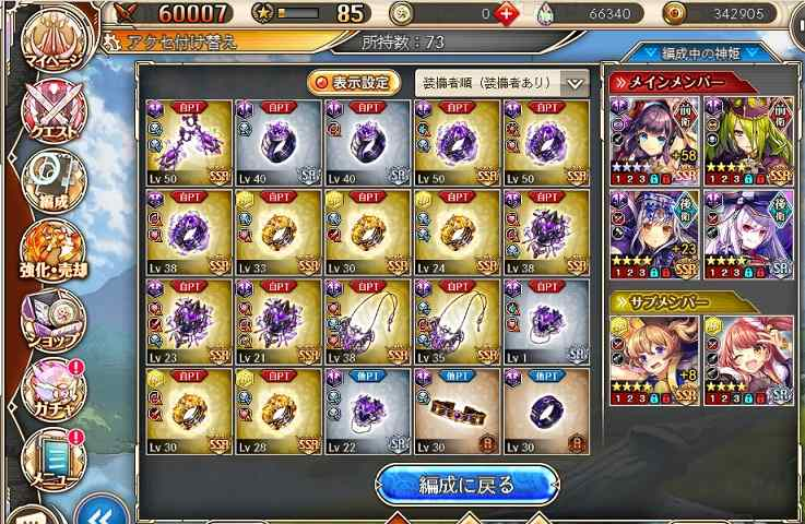 神姫プロジェクト_戦闘力60000_アクセサリ