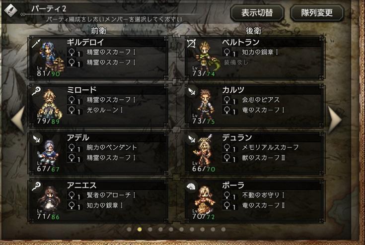 オクトラ_歴戦の弓_アクセ