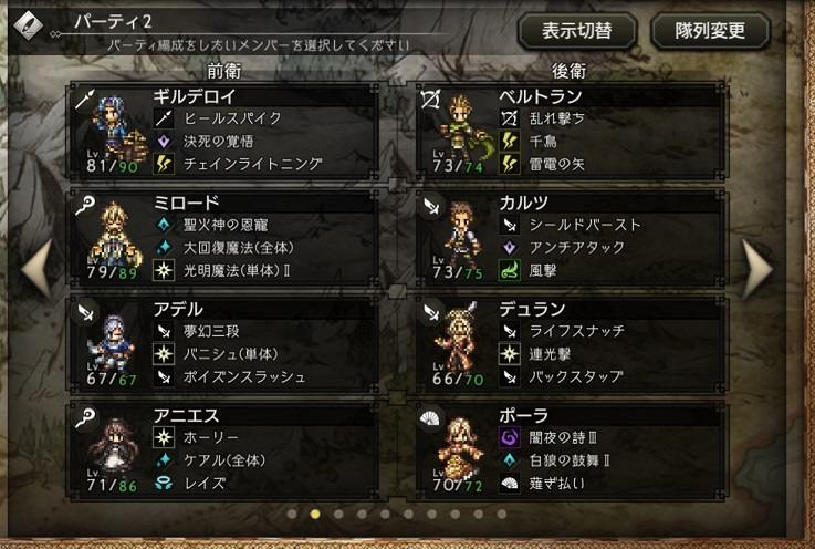 オクトラ_歴戦の弓_アビリティ