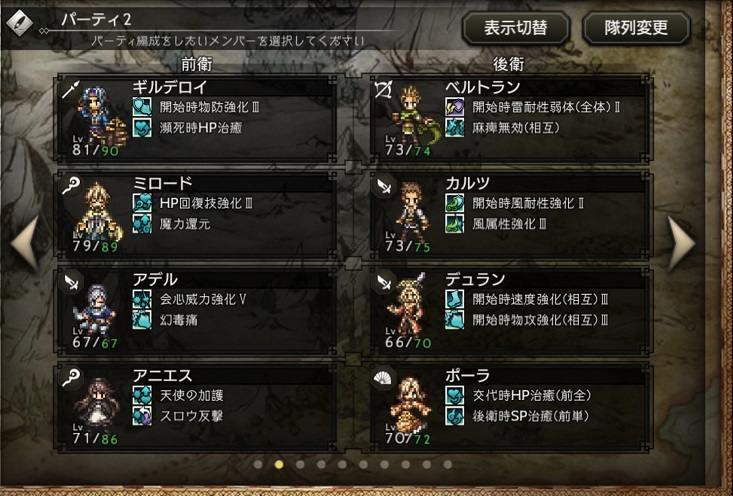 オクトラ_歴戦の弓_サポートアビリティ