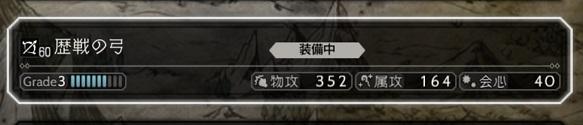 オクトラ_歴戦の弓_スペック