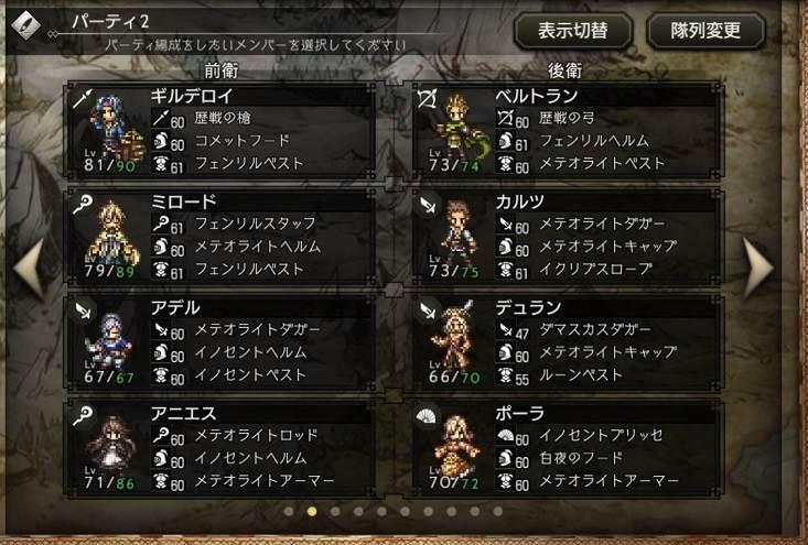 オクトラ_歴戦の弓_装備
