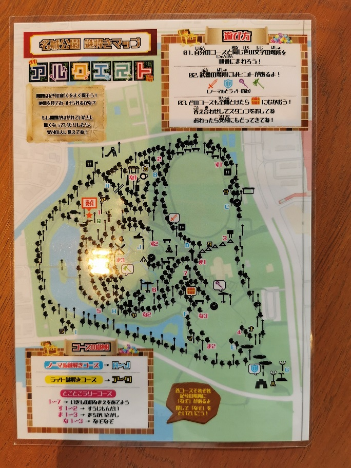 アルクエスト_名城公園_マップ