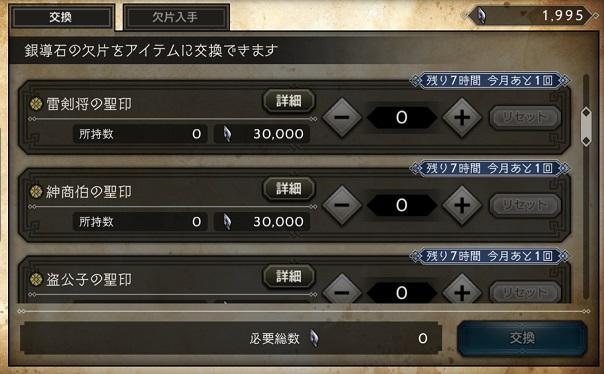 オクトラ_銀導石_アイキャッチ