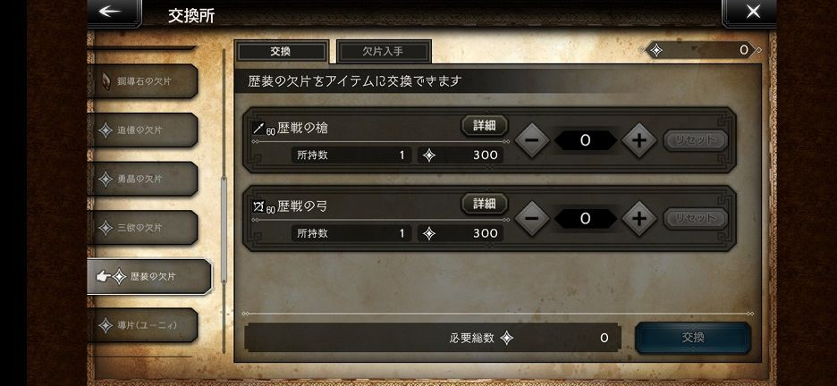 オクトラ_歴戦の欠片_交換
