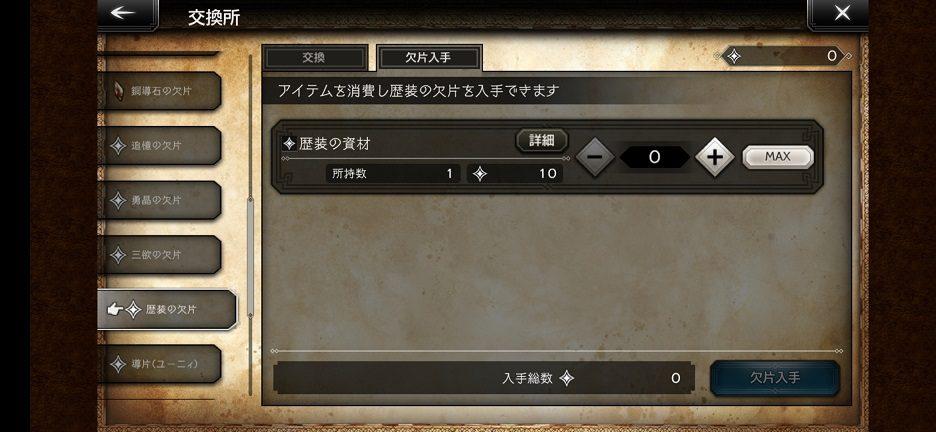 オクトラ_歴戦の資材→欠片