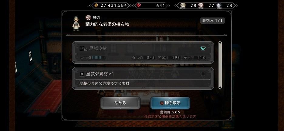 オクトラ_歴戦の資材入手
