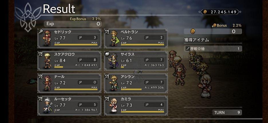 オクトラ_歴戦ドロップ